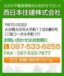 大分の不動産情報ならおまかせ下さい!!西日本住建株式会社